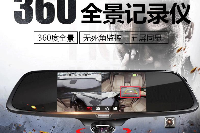 360行车记录仪哪款好?360度全景行车记录仪怎么样?-1