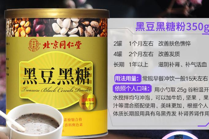 黑豆黑糖什么好处?北京同仁堂黑豆黑糖有什么功效?-1