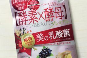 酵素可以减肥嘛?日本Metabolic酵素怎么样?-1