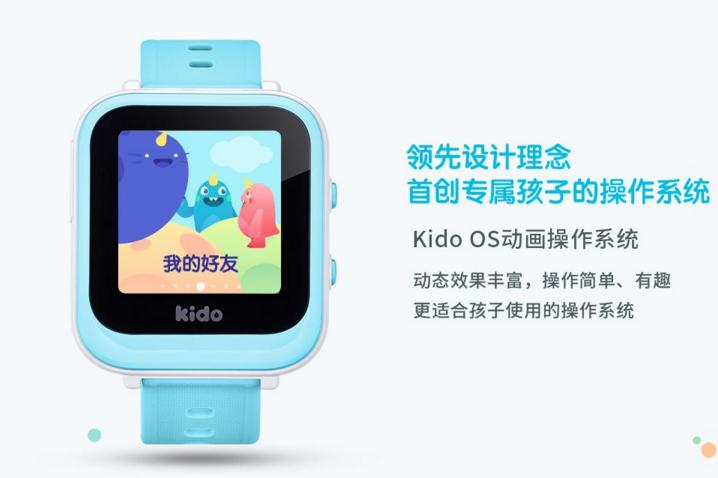 儿童定位手表多少钱?乐视Kido k2s儿童手表报价?-1