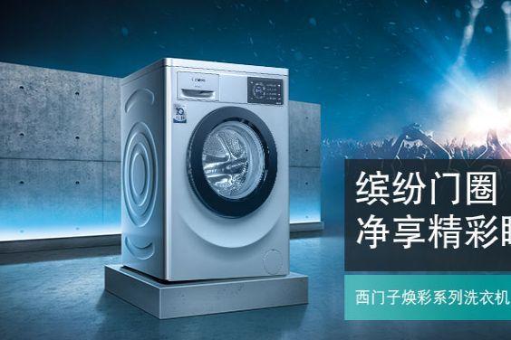 西门子洗衣机哪款好用?西门子滚筒洗衣机推荐?-1
