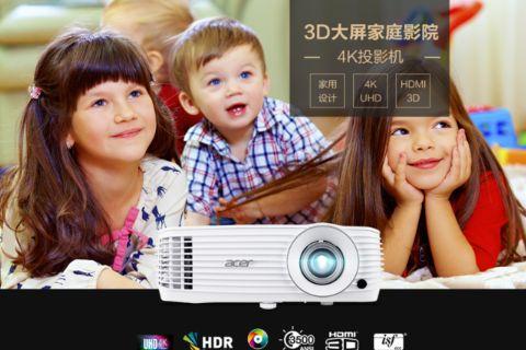 宏碁彩绘H6810BD 4K家用投影仪上架开售:售价7499元-3