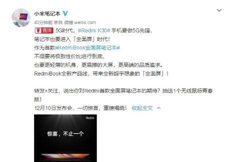 红米官宣RedmiBook 全面屏笔记本:将于12月10日发布-1