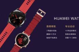 华为Watch GT2新年款发布:售价1588元起-2