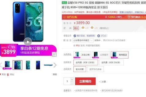 荣耀V30 PRO明日开售:全系5G双模-1
