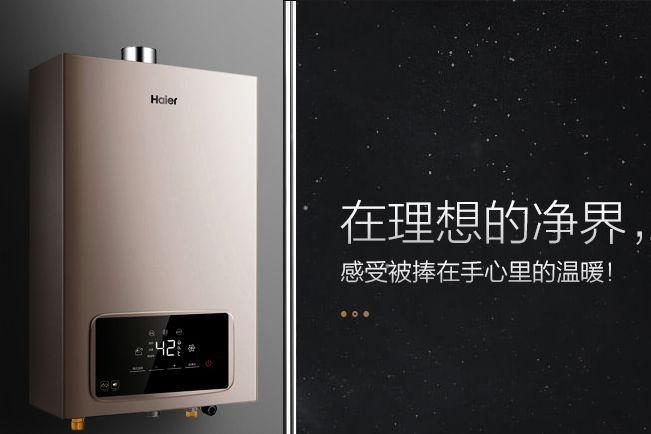 燃气热水器如何选购 家用燃气热水器多大容量合适-1