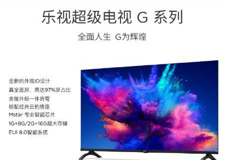 乐视超级电视G Pro系列发布:搭载量子点3.0技术屏幕-1