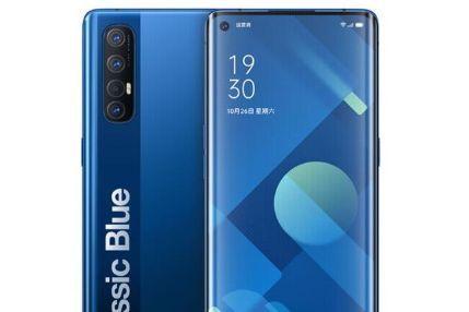 OPPO Reno3 Pro 5G经典蓝正式开售:骁龙765G-1
