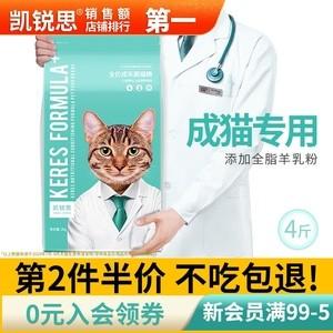 凯锐思 成猫专用猫粮成年鱼肉深海鱼三文鱼增肥发腮全价天然粮4斤