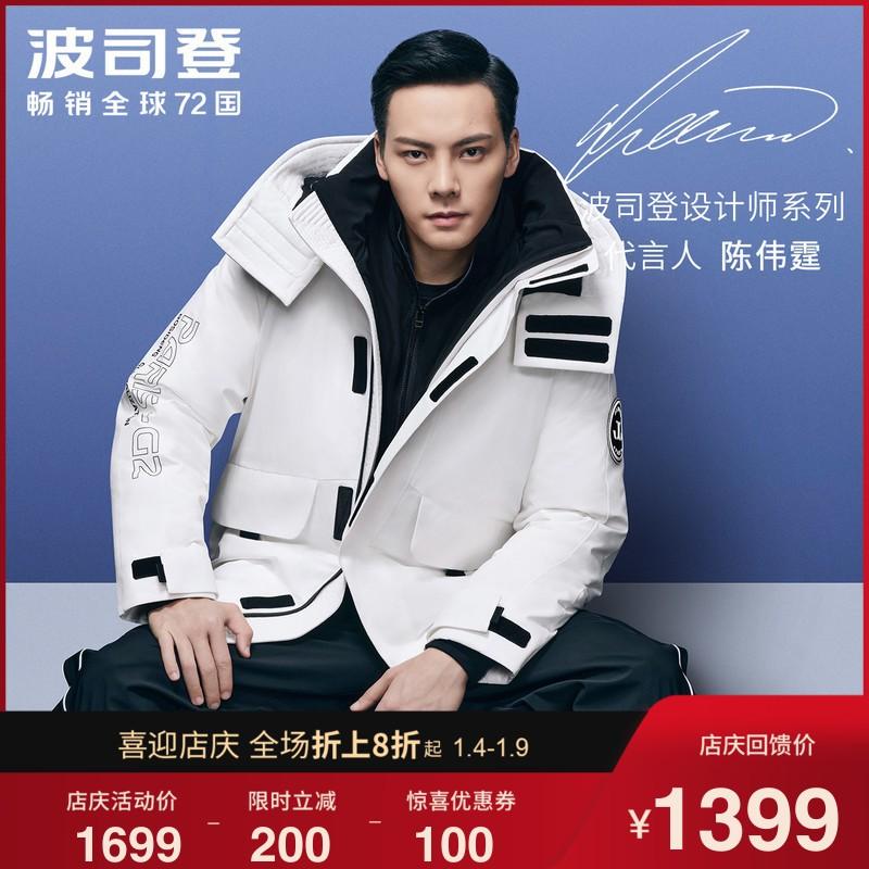 【陈伟霆同款】波司登2020新款中长工装羽绒服男女外套B00143410