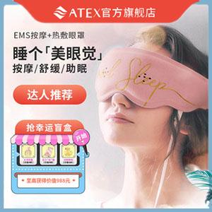 日本atex热敷眼罩美眼眼罩按摩眼部按摩仪提拉缓解疲劳睡眠护眼器