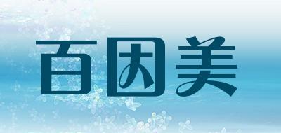 百因美/biozym