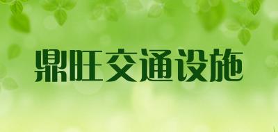 鼎旺交通设施标志牌