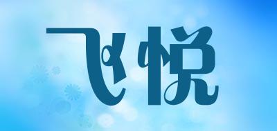 飞悦品牌标志LOGO