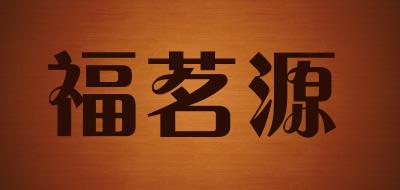 福茗源是什么牌子_福茗源品牌怎么样?