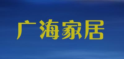 广海家居是什么牌子_广海家居品牌怎么样?