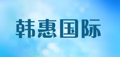 韩惠国际100以内蚕丝面膜