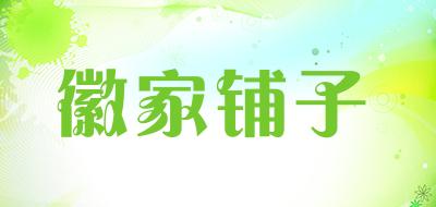 徽家铺子鱼豆腐