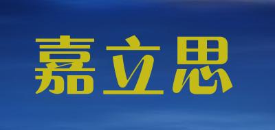 嘉立思凹槽练字帖