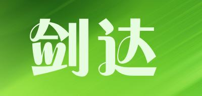 剑达是什么牌子_剑达品牌怎么样?