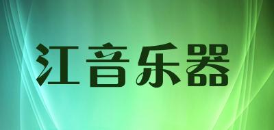 江音乐器笙