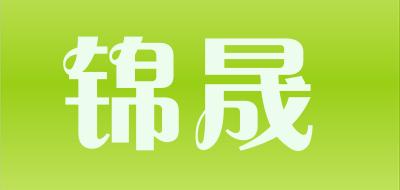 锦晟是什么牌子_锦晟品牌怎么样?