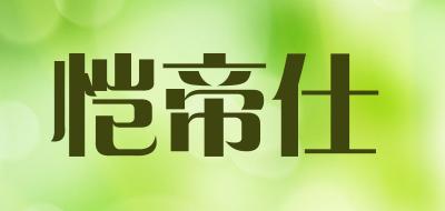 恺帝仕品牌标志LOGO