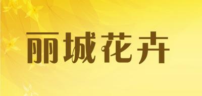 丽城花卉是什么牌子_丽城花卉品牌怎么样?