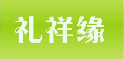 礼祥缘是什么牌子_礼祥缘品牌怎么样?