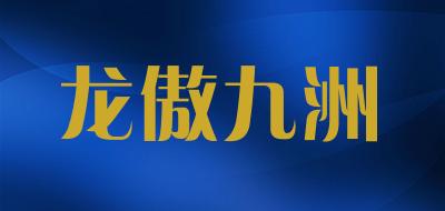 龙傲九洲是什么牌子_龙傲九洲品牌怎么样?
