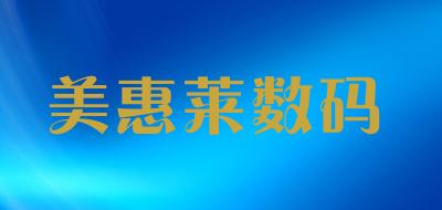 美惠莱数码是什么牌子_美惠莱数码品牌怎么样?
