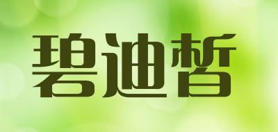 碧迪皙品牌标志LOGO