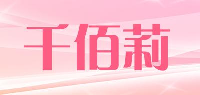 千佰莉品牌标志LOGO