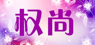 Transshow是什么牌子_权尚品牌怎么样?