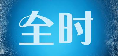 火锅桌十大品牌排名NO.10