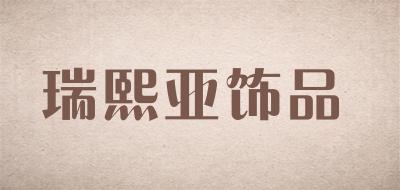 瑞熙亚饰品虎眼石手链