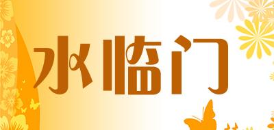水临门是什么牌子_水临门品牌怎么样?