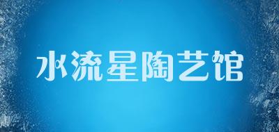 水流星陶艺馆灯座