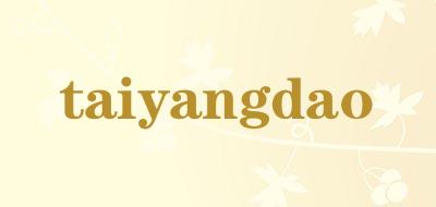 taiyangdao是什么牌子_taiyangdao品牌怎么样?