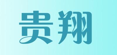 wega是什么牌子_贵翔品牌怎么样?