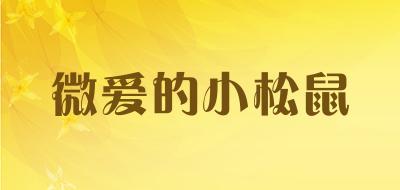 微爱的小松鼠/weiaidexiaosongshu