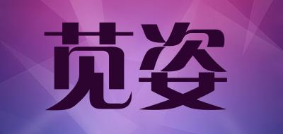 苋姿品牌标志LOGO