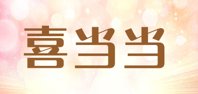 xidangdang是什么牌子_喜当当品牌怎么样?