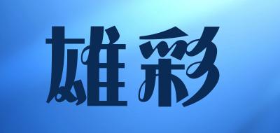 雄彩是什么牌子_雄彩品牌怎么样?