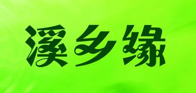 溪乡缘杨梅