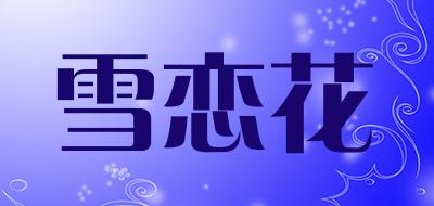雪恋花3d十字绣