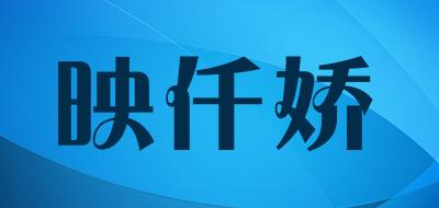 映仟娇品牌标志LOGO
