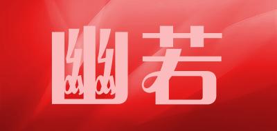 幽若芦荟胶
