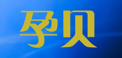 孕贝/yunbaby