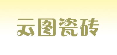 云图瓷砖是什么牌子_云图瓷砖品牌怎么样?